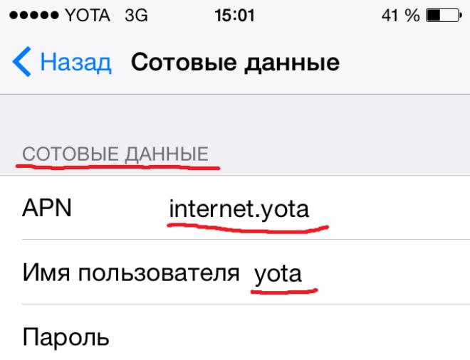 Настройка интернета Йота на телефоне Android