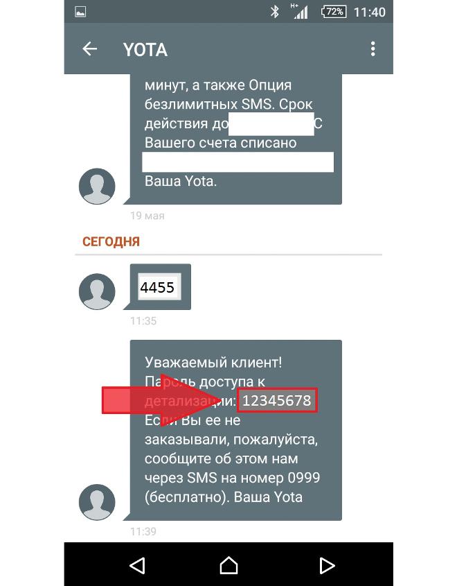 СМС с паролем к файлу