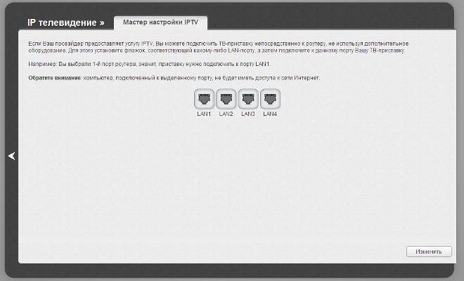 Настройка IPTV роутера D-link Dir 300