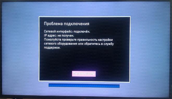 Ошибка IP адрес не получен