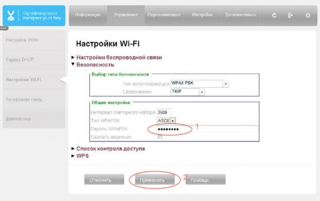 Настройка Wi-Fi на ИЦ Yota 4G LTE