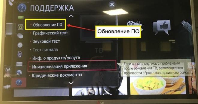Обновление ПО на Smart TV LG
