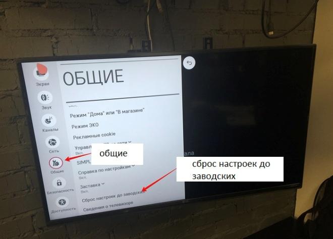 Сброс настроек на Smart TV LG