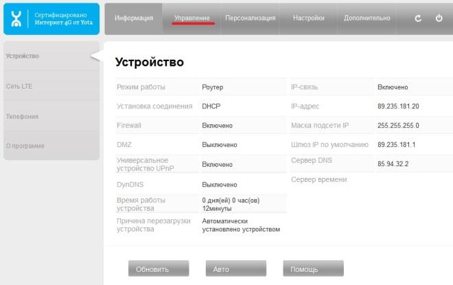 Настройка Gemtek LTE Yota
