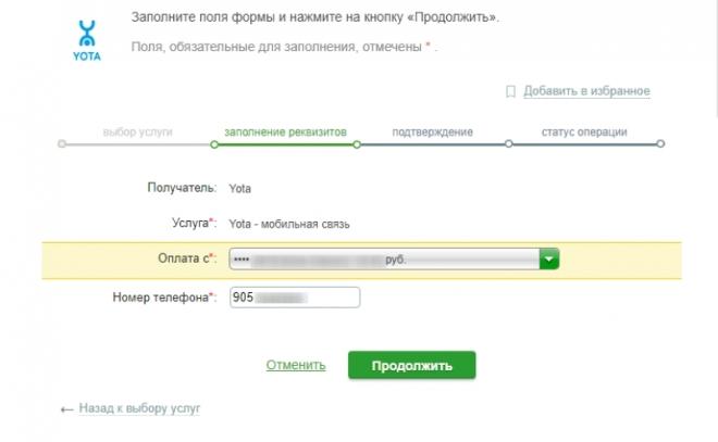 Оплата Yota через Сбербанк Онлайн