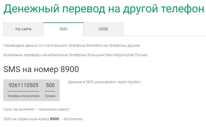 Перевод денег с Мегафона на Йоту через СМС