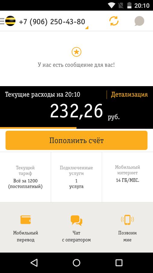 Перевод денег через приложение «Мой Билайн»