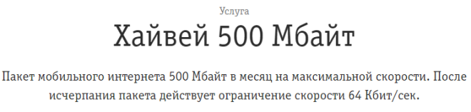 Услуга Билайн Хайвей 500 МБ