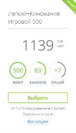 Тариф Легкий + Киномания Игровой 500