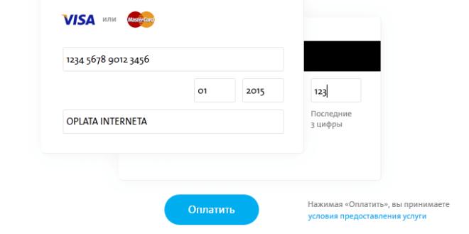 Оплата Yota с банковской карты