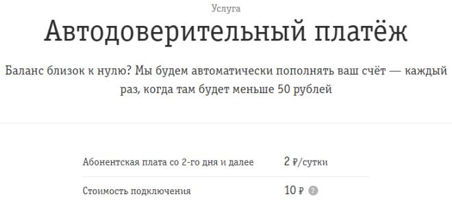 Услуга Билайн Автодоверительный платеж