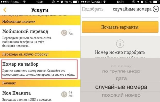 Изменение номера через мобильное приложение Билайн