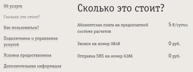 Стоимость услуги Уроки Русского от Билайн