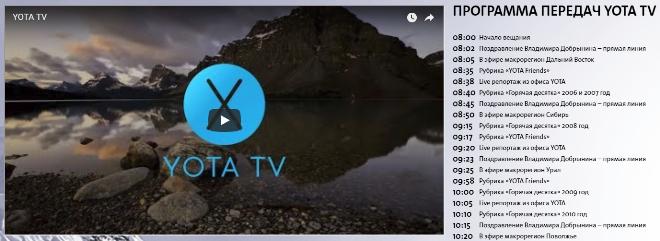 Yota тв онлайн трансляции телепередач