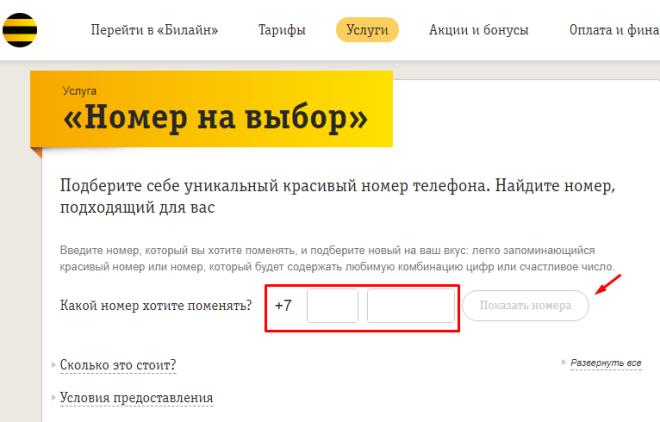 Изменение номера через сайт Билайн онлайн