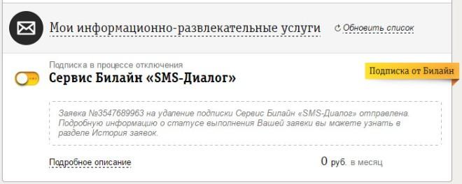 Отключение СМС диалог от Билайн