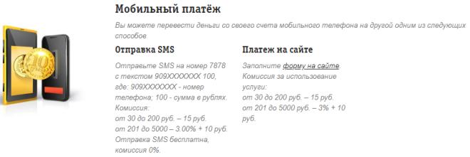 Пополнение баланса на Билайн с помощью мобильного платежа