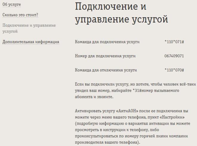 Управление услугой АнтиАОН от Билайн
