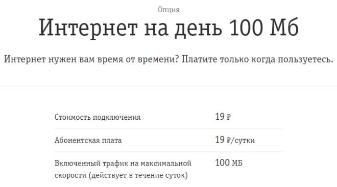 «Интернет на день» 100 МБ от Билайн