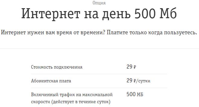 «Интернет на день» 500 МБ от Билайн