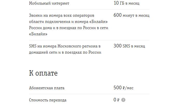 Стоимость на тарифе Билайн Все за 500