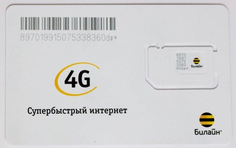 Сим карта с поддержкой LTE от Билайн