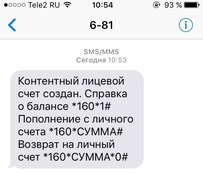 СМС об открытии контентного счета на Теле2