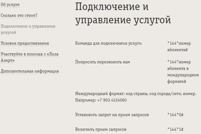 Управление услугой Позвони мне от Билайн