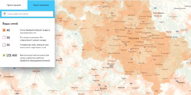 Зона покрытия 4G Теле2 в Московской области