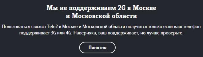 Зона охвата 2G Теле2 в Московской области