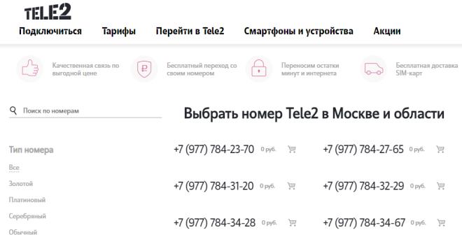 Покупка сим карты на сайте Теле2
