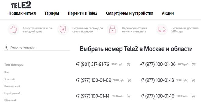 Интернет магазин номеров Теле2