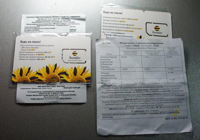 Сим карат и документация Билайн