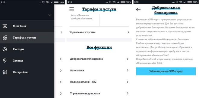 Блокировка сим-карты Теле2 в мобильном приложении
