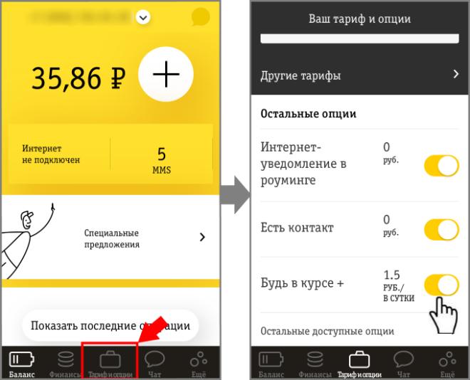 Как отключить платные подписки Билайн через мобильное приложение