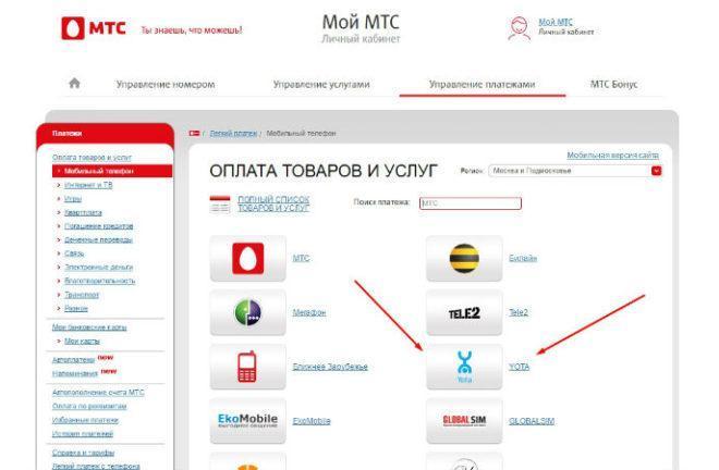 Как перевести деньги с Йоты на МТС через сайт МТС