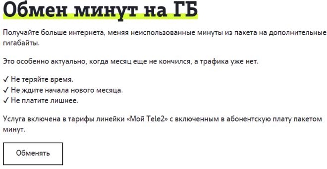 Условия опции Обмен минут на ГБ теле2