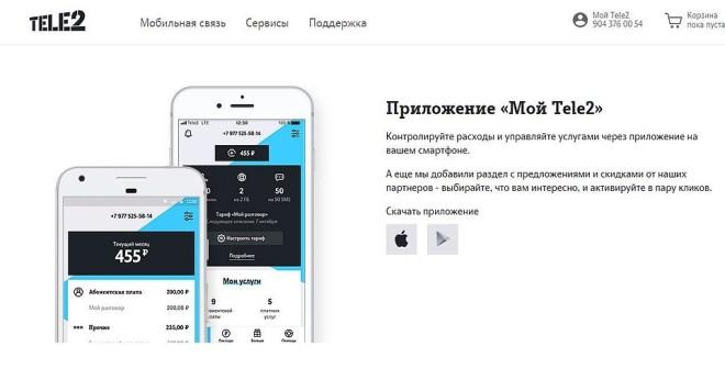 Приложение для смартфонов «Мой Теле2»