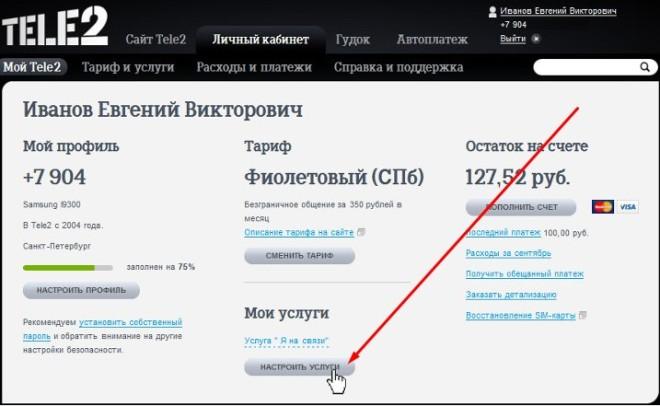 Как отключить платные услуги и подписки на Теле2 через личный кабинет