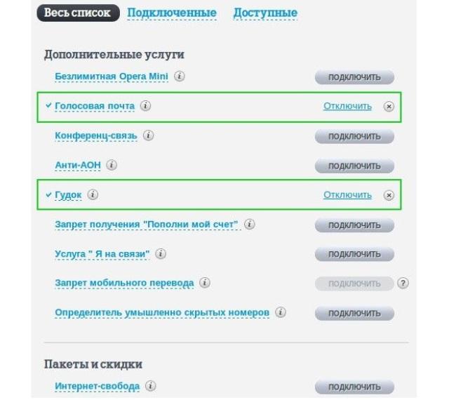 Как отключить платные услуги и подписки на Теле2 в мобильном приложении