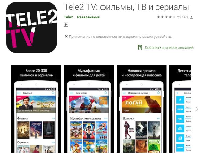 Приложение Теле2 ТВ