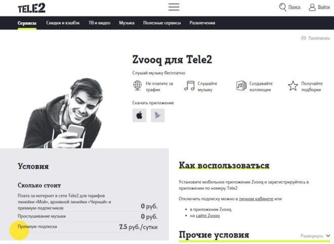 Условия услуги Zvooq Теле2