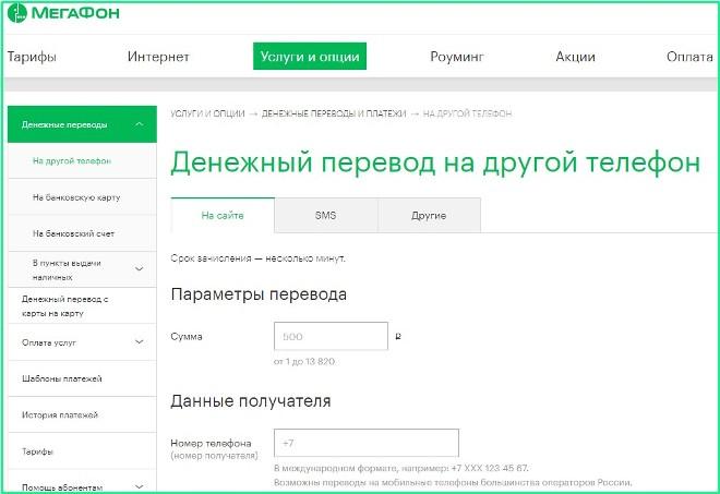 Как перевести деньги с Мегафона на Теле2 через сайт Мегафона