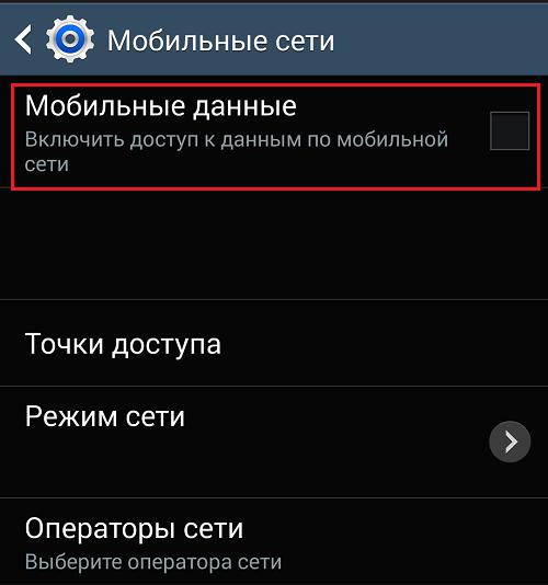 Отключение мобильных данных в телефоне