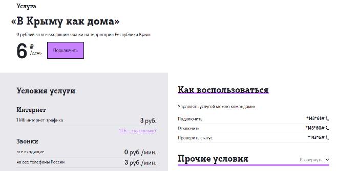 Описание услуги «Крым как дома» Теле2