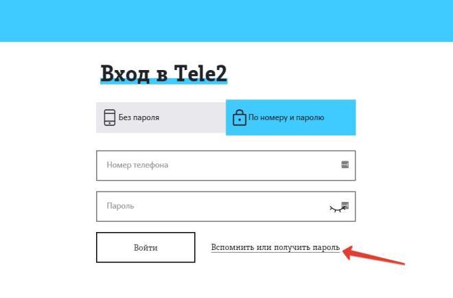 Как зарегистрироваться в Личном кабинете Теле2