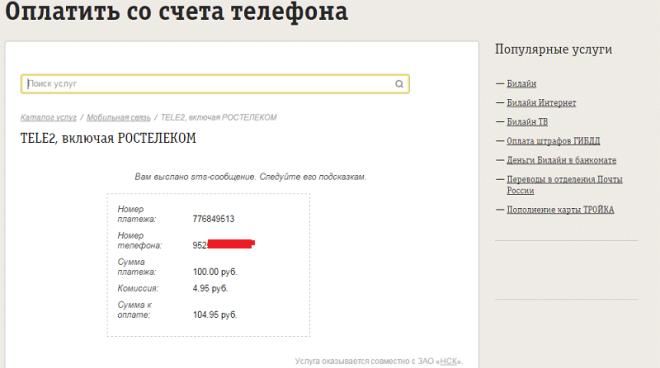 Как перекинуть деньги с Билайн на Теле2 через сайт