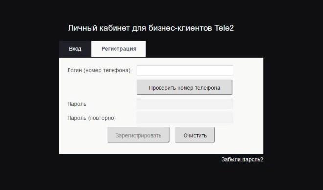 Регистрация в Личном кабинете Теле2 для бизнеса