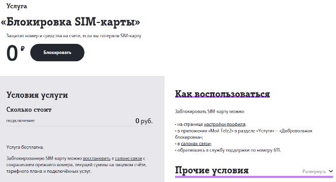 Услуга Блокировка сим карты Теле2