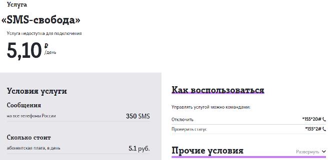 Описание услуги СМС Свобода от Теле2
